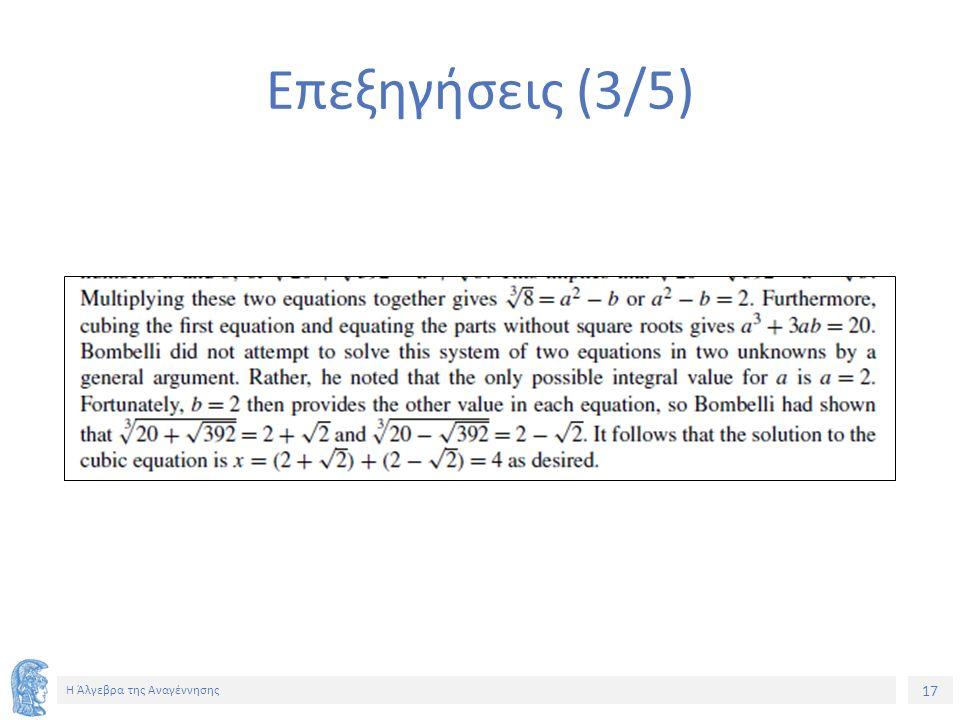 17 Η Άλγεβρα της Αναγέννησης Επεξηγήσεις (3/5)