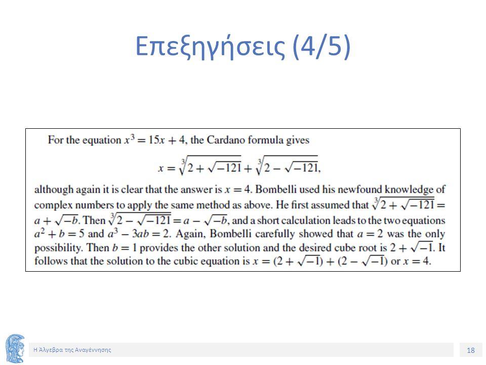 18 Η Άλγεβρα της Αναγέννησης Επεξηγήσεις (4/5)