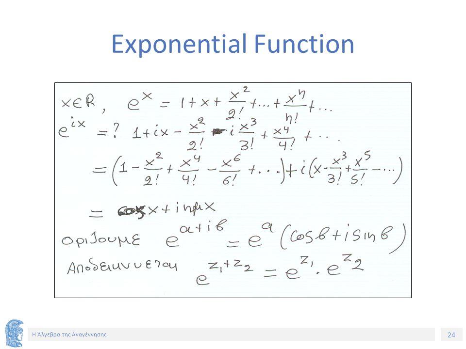 24 Η Άλγεβρα της Αναγέννησης Exponential Function