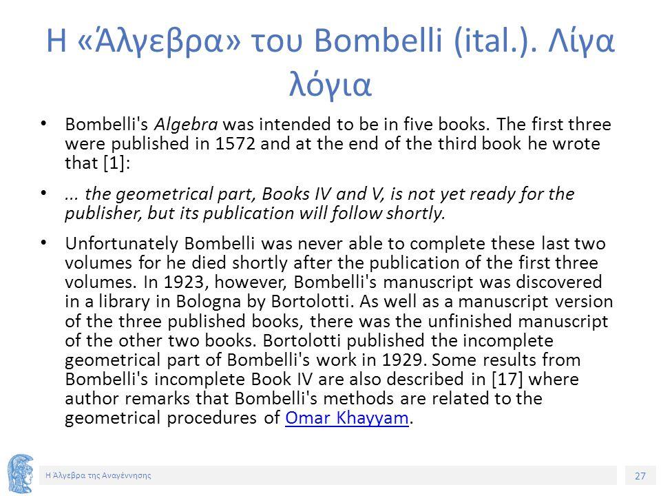 27 Η Άλγεβρα της Αναγέννησης Η «Άλγεβρα» του Bombelli (ital.).