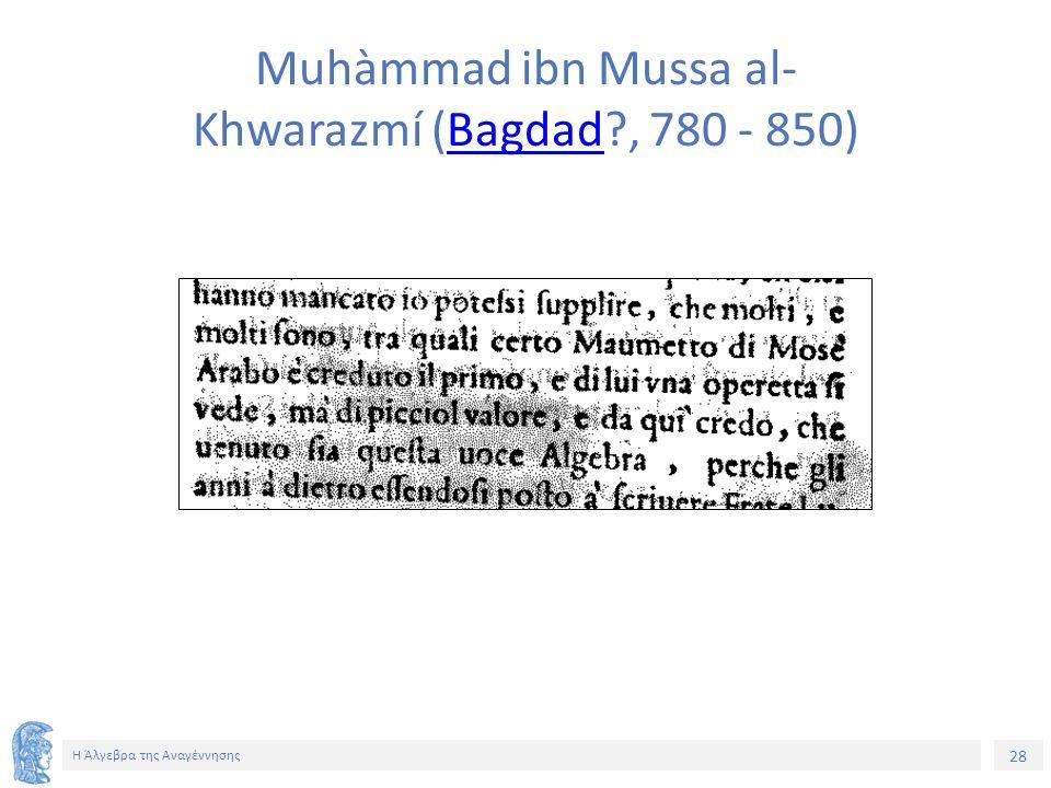 28 Η Άλγεβρα της Αναγέννησης Muhàmmad ibn Mussa al- Khwarazmí (Bagdad , 780 - 850)Bagdad