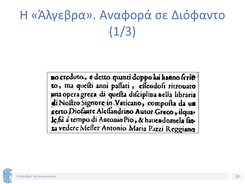 29 Η Άλγεβρα της Αναγέννησης Η «Άλγεβρα». Αναφορά σε Διόφαντο (1/3)