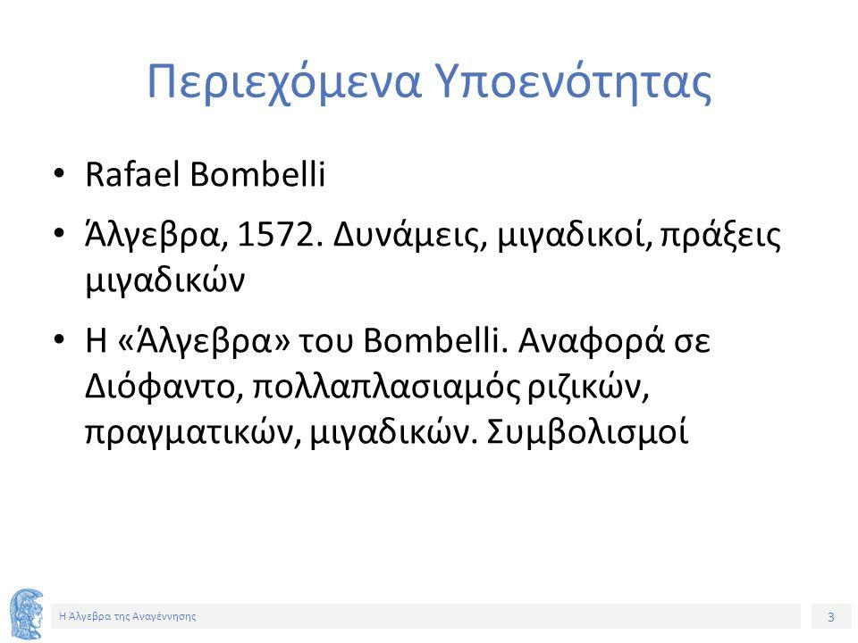 3 Η Άλγεβρα της Αναγέννησης Περιεχόμενα Υποενότητας Rafael Bombelli Άλγεβρα, 1572.