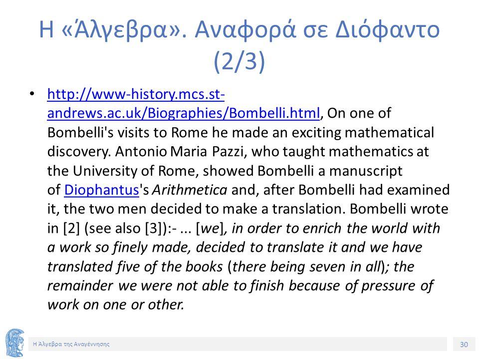 30 Η Άλγεβρα της Αναγέννησης Η «Άλγεβρα».