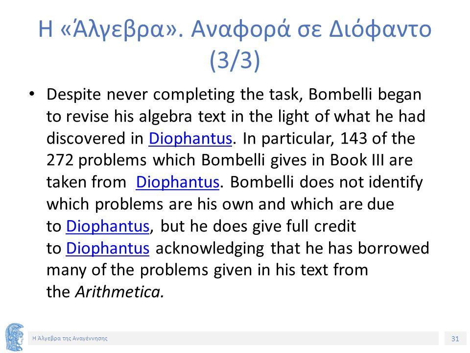 31 Η Άλγεβρα της Αναγέννησης Η «Άλγεβρα».