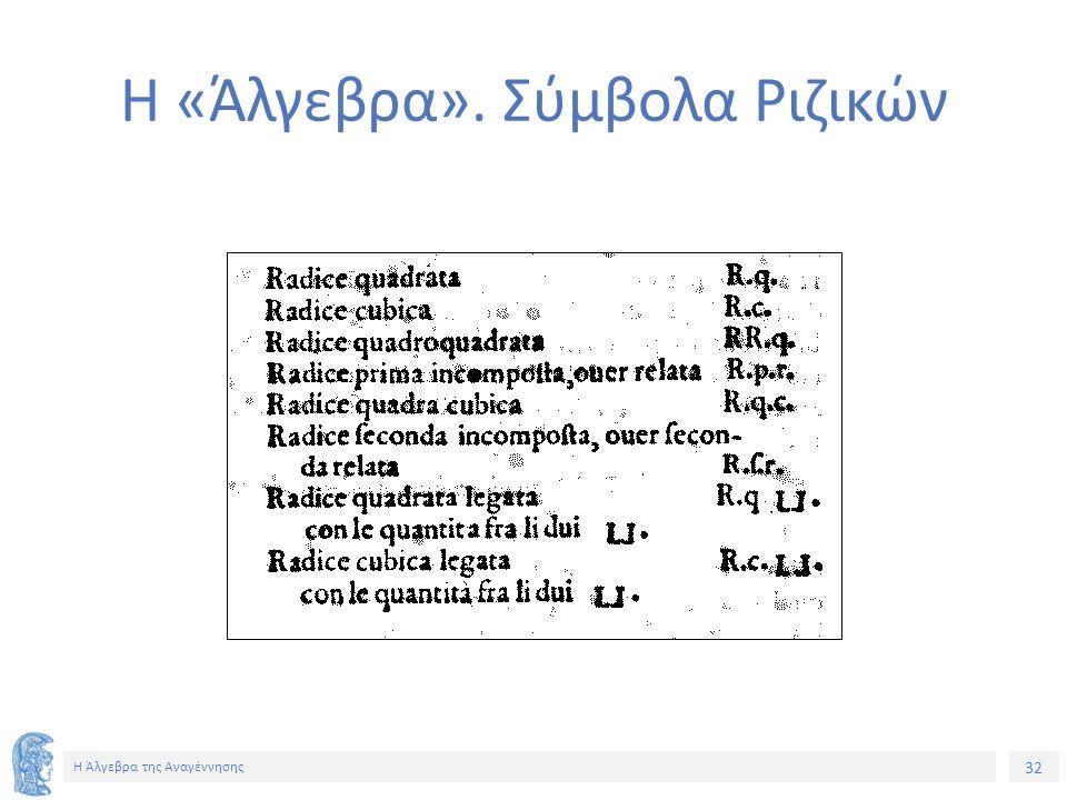 32 Η Άλγεβρα της Αναγέννησης Η «Άλγεβρα». Σύμβολα Ριζικών