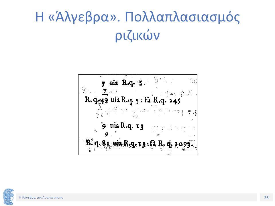 33 Η Άλγεβρα της Αναγέννησης Η «Άλγεβρα». Πολλαπλασιασμός ριζικών