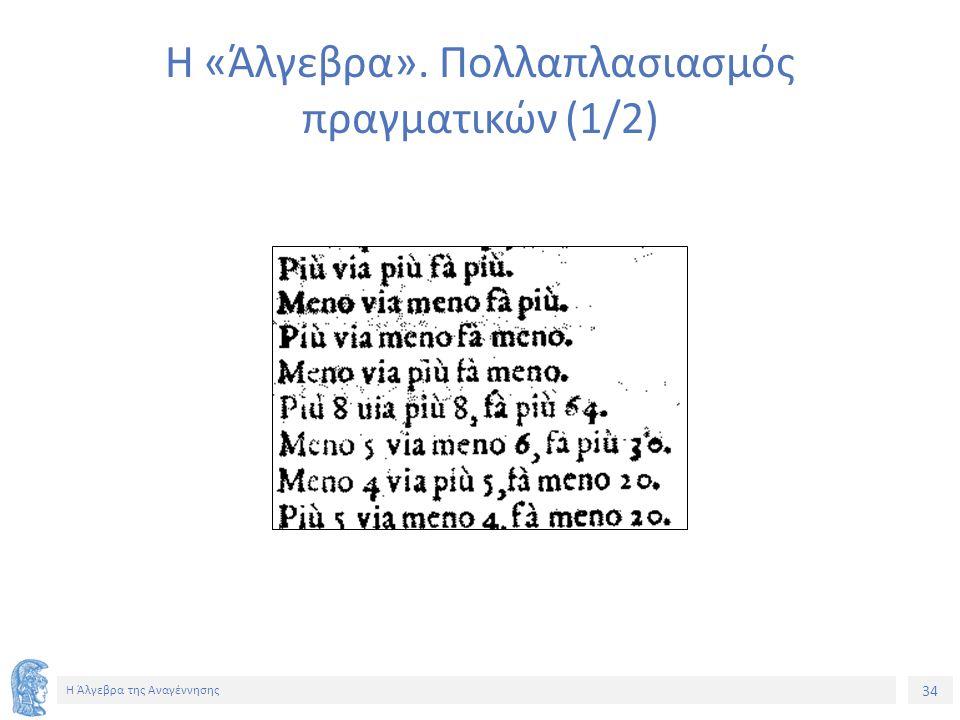 34 Η Άλγεβρα της Αναγέννησης Η «Άλγεβρα». Πολλαπλασιασμός πραγματικών (1/2)