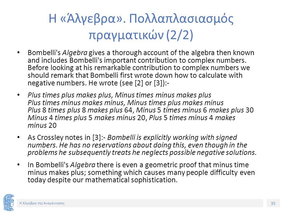 35 Η Άλγεβρα της Αναγέννησης Η «Άλγεβρα».