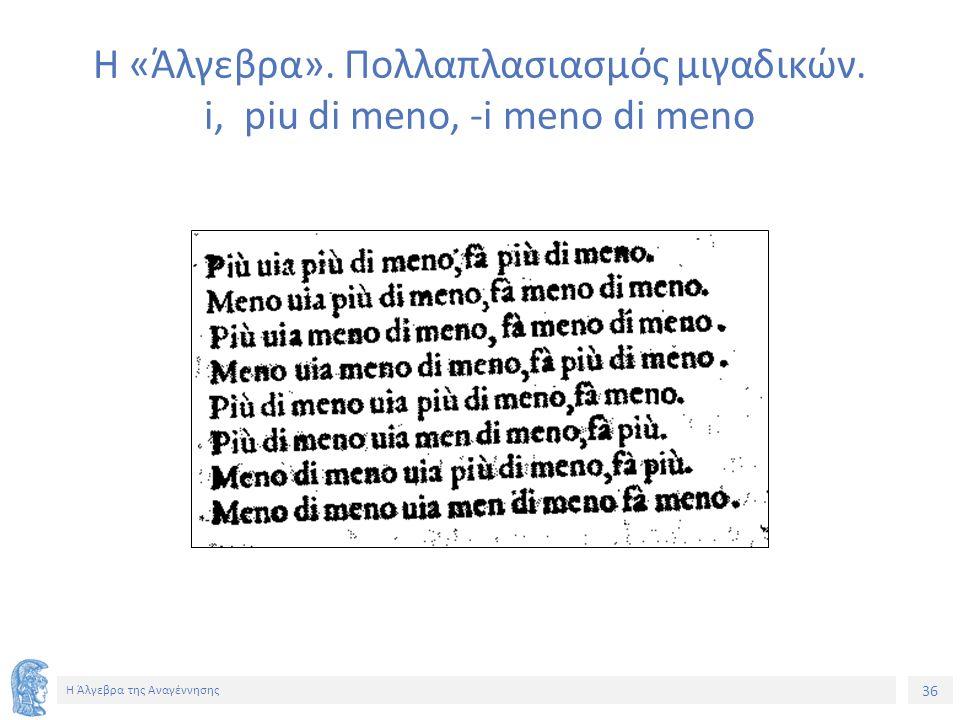 36 Η Άλγεβρα της Αναγέννησης Η «Άλγεβρα». Πολλαπλασιασμός μιγαδικών.