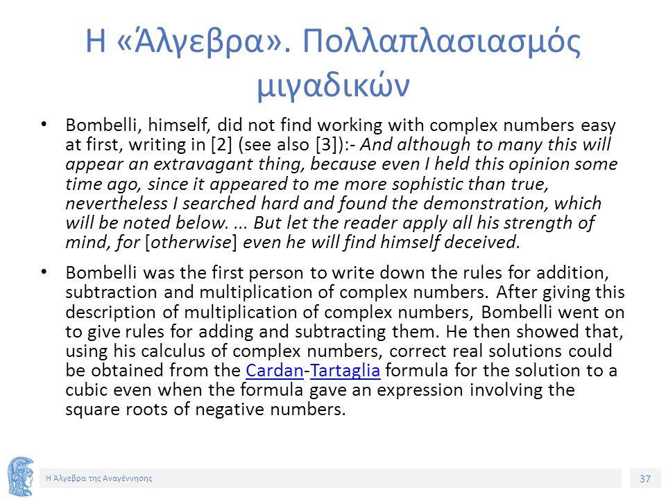 37 Η Άλγεβρα της Αναγέννησης Η «Άλγεβρα».
