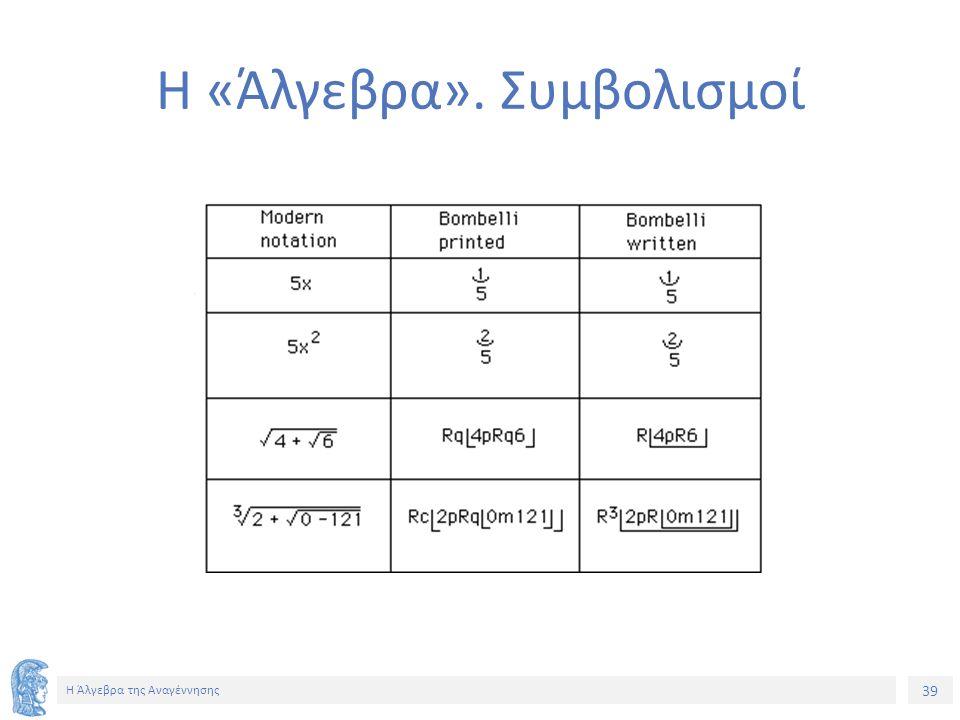 39 Η Άλγεβρα της Αναγέννησης Η «Άλγεβρα». Συμβολισμοί