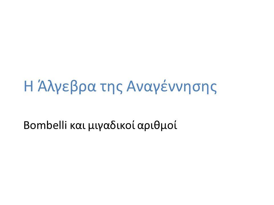 Η Άλγεβρα της Αναγέννησης Bombelli και μιγαδικοί αριθμοί
