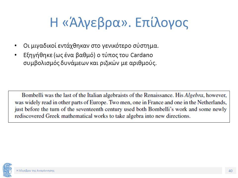 40 Η Άλγεβρα της Αναγέννησης Οι μιγαδικοί εντάχθηκαν στο γενικότερο σύστημα.
