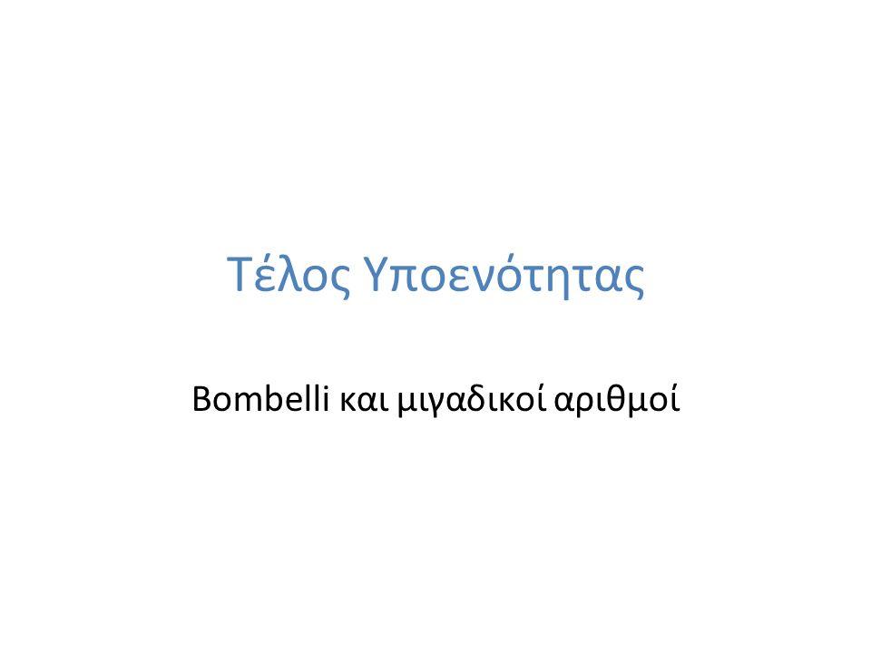 Τέλος Υποενότητας Bombelli και μιγαδικοί αριθμοί