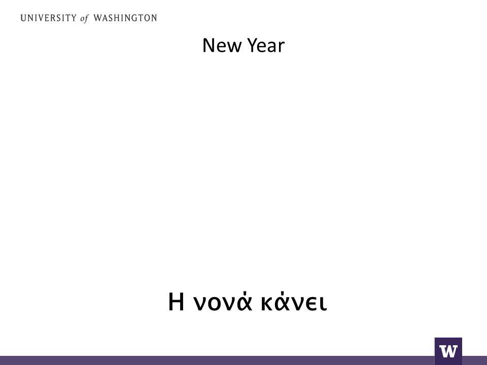 New Year Η νονά κάνει