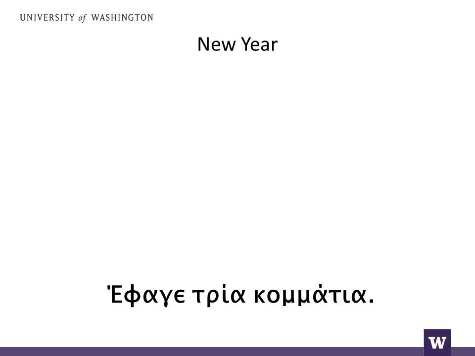 New Year Έφαγε τρία κομμάτια.