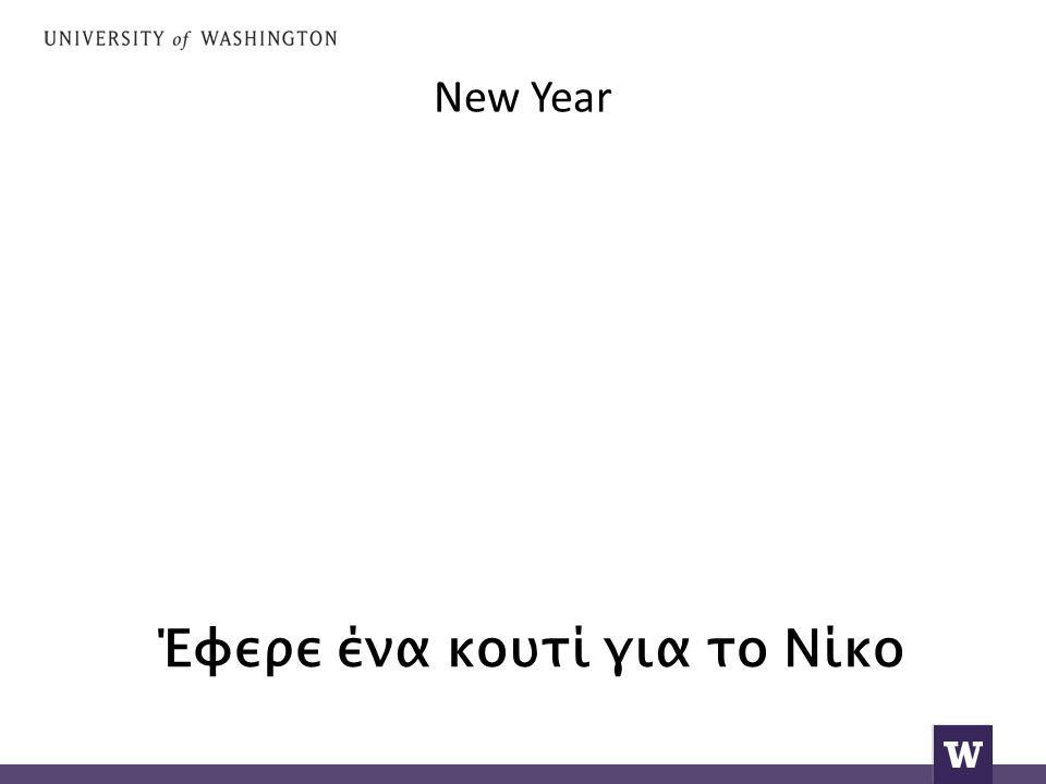 New Year Έφερε ένα κουτί για το Νίκο