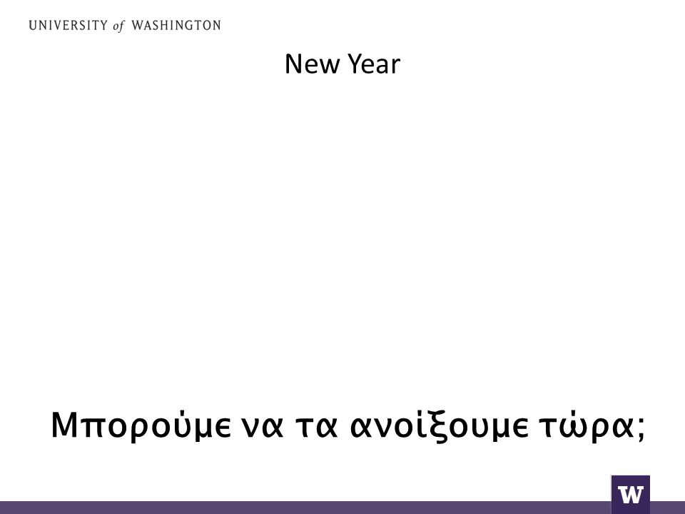 New Year Μπορούμε να τα ανοίξουμε τώρα;