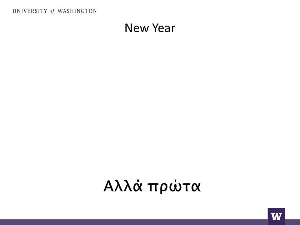 New Year Αλλά πρώτα