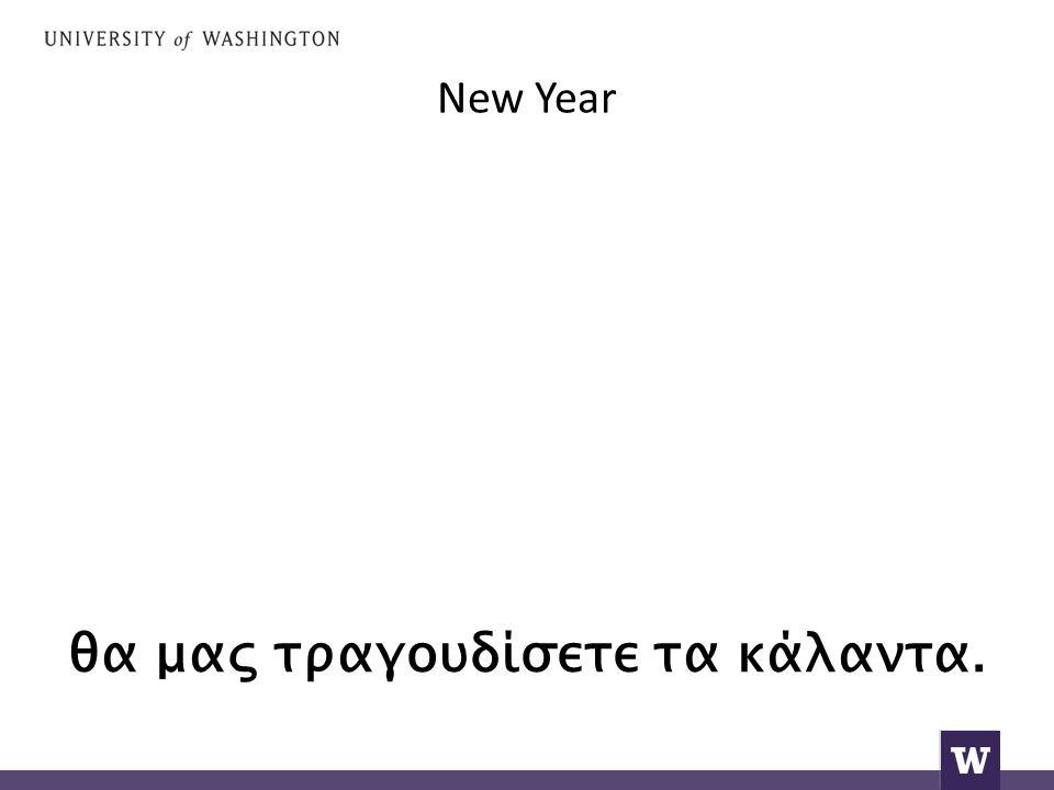 New Year θα μας τραγουδίσετε τα κάλαντα.