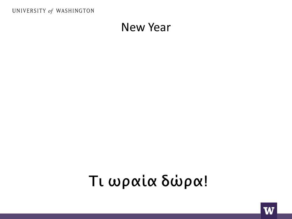 New Year Τι ωραία δώρα!