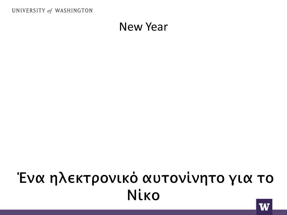 New Year Ένα ηλεκτρονικό αυτονίνητο για το Νίκο