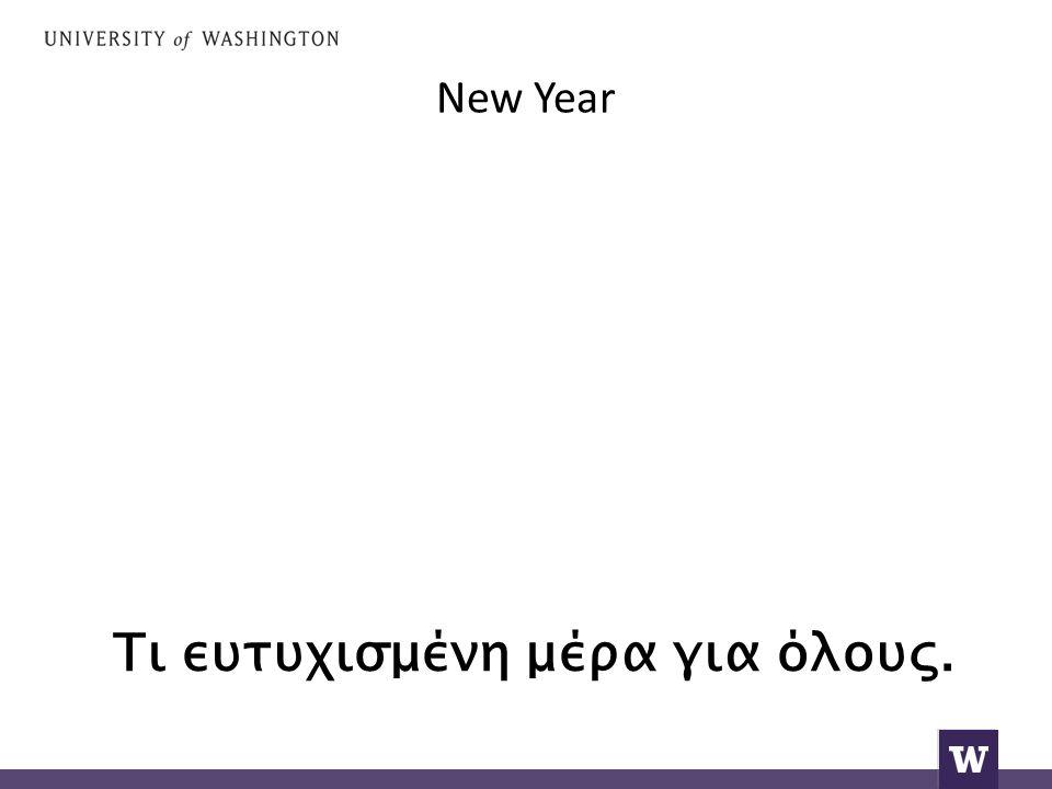 New Year Τι ευτυχισμένη μέρα για όλους.