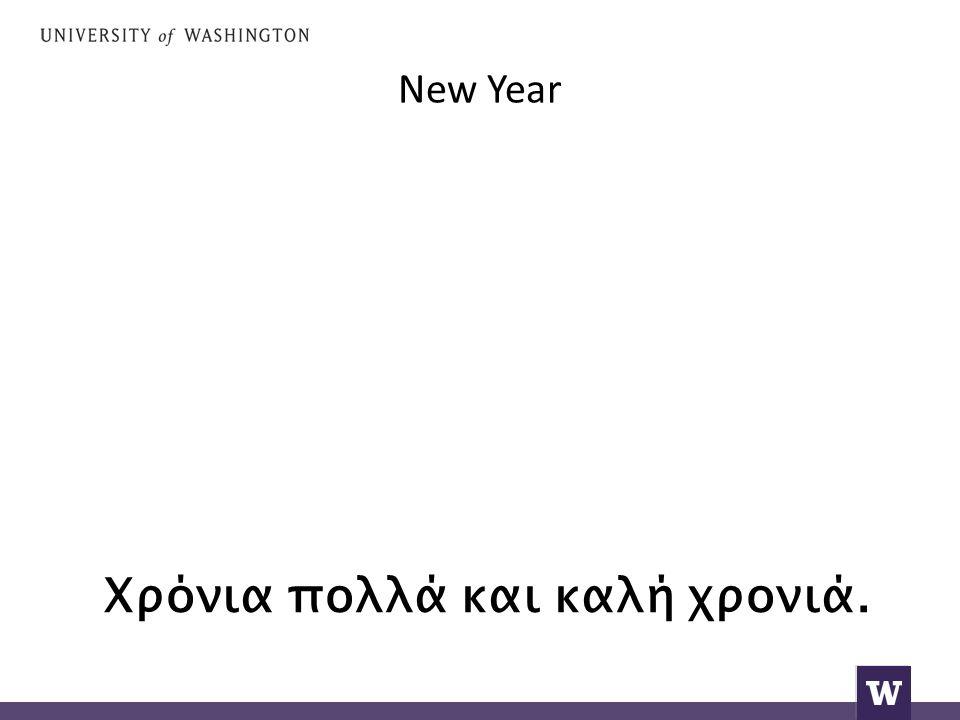 New Year Χρόνια πολλά και καλή χρονιά.