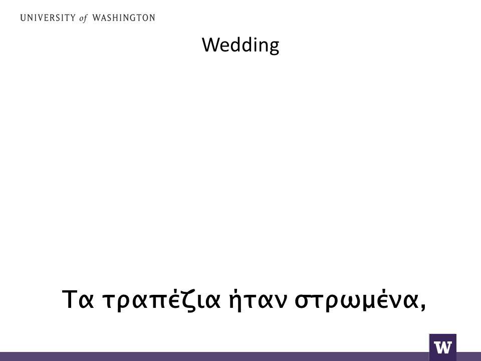 Wedding Τα τραπέζια ήταν στρωμένα,