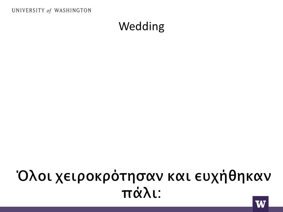 Wedding Όλοι χειροκρότησαν και ευχήθηκαν πάλι: