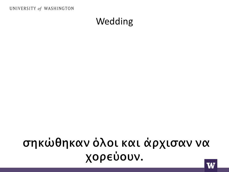 Wedding σηκώθηκαν όλοι και άρχισαν να χορεύουν.