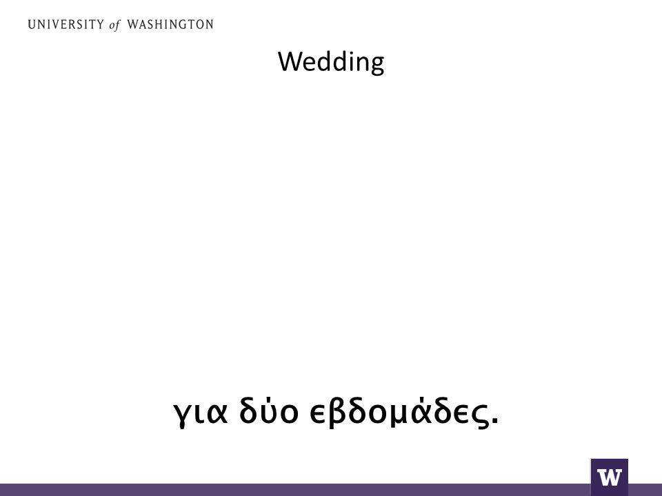 Wedding για δύο εβδομάδες.