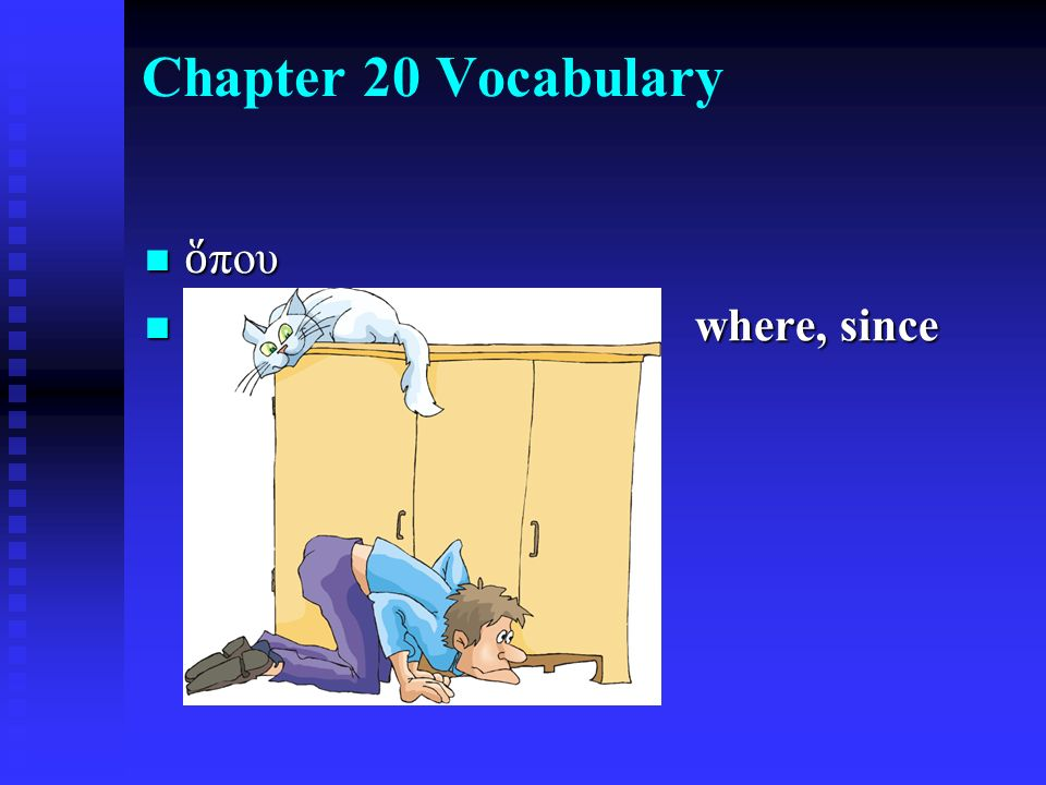 Chapter 20 Vocabulary ὅ που ὅ που where, since where, since