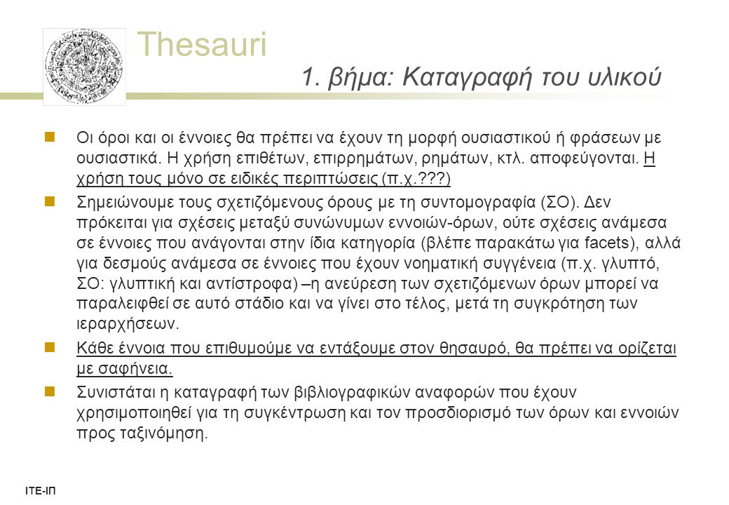 Thesauri ΙΤΕ-ΙΠ Thesauri and Classification: Concept Definition  Assisted by example  A particular instance (e.g.