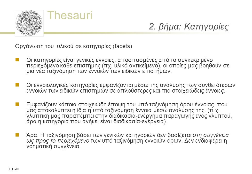 Thesauri ΙΤΕ-ΙΠ S.R.