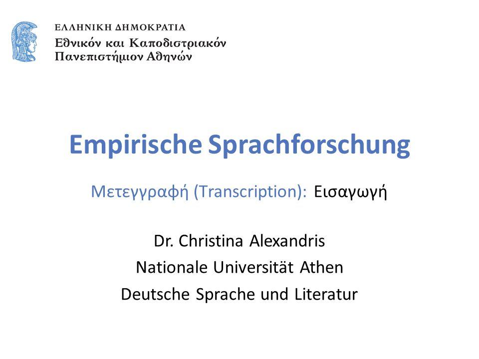 Empirische Sprachforschung Μετεγγραφή (Τranscription): Εισαγωγή Dr. Christina Alexandris Nationale Universität Athen Deutsche Sprache und Literatur