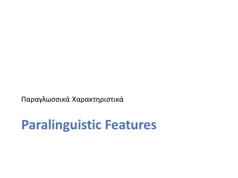 Παραγλωσσικά Χαρακτηριστικά Paralinguistic Features