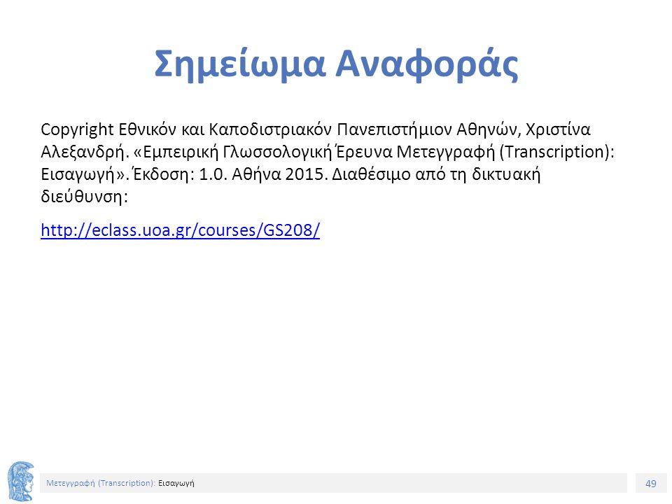 49 Μετεγγραφή (Τranscription): Εισαγωγή Σημείωμα Αναφοράς Copyright Εθνικόν και Καποδιστριακόν Πανεπιστήμιον Αθηνών, Χριστίνα Αλεξανδρή. «Εμπειρική Γλ