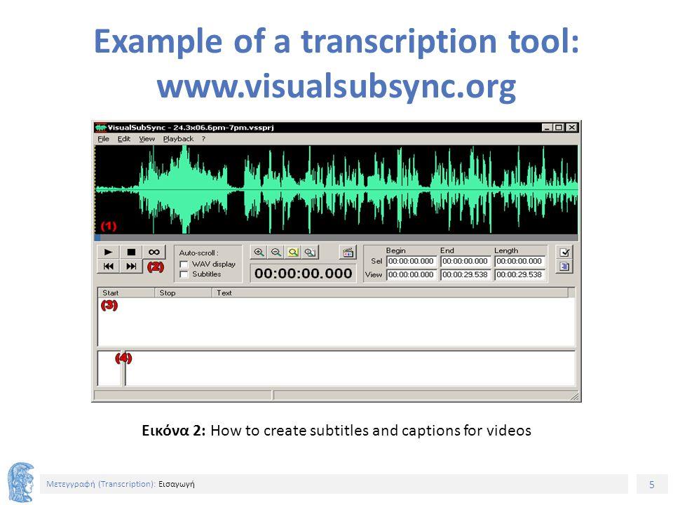 6 Μετεγγραφή (Τranscription): Εισαγωγή Adding subtitles Εικόνα 3: Main dialog with the first subtitle