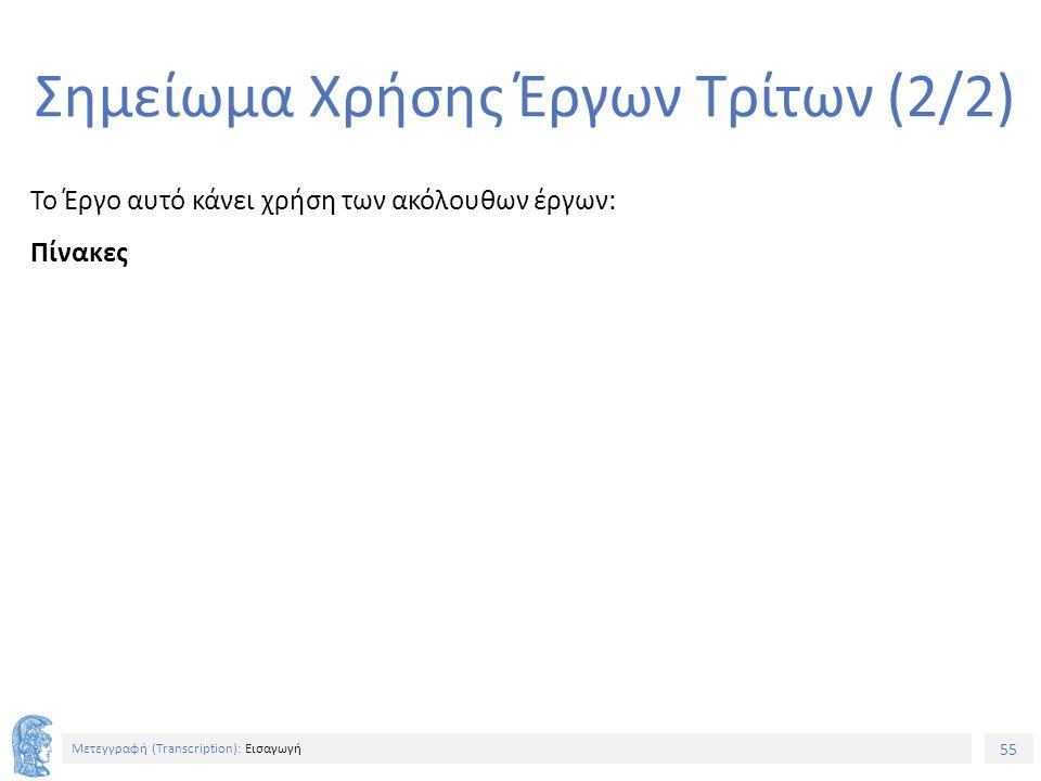 55 Μετεγγραφή (Τranscription): Εισαγωγή Σημείωμα Χρήσης Έργων Τρίτων (2/2) Το Έργο αυτό κάνει χρήση των ακόλουθων έργων: Πίνακες