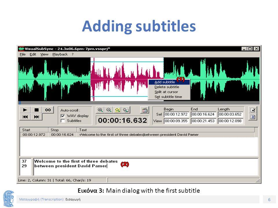 7 Μετεγγραφή (Τranscription): Εισαγωγή Special feature for people who s native language is different from the original video Εικόνα 4: Network mode