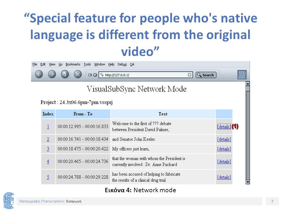 8 Μετεγγραφή (Τranscription): Εισαγωγή Special feature for people who s native language is different from the original video Εικόνα 5: Details page