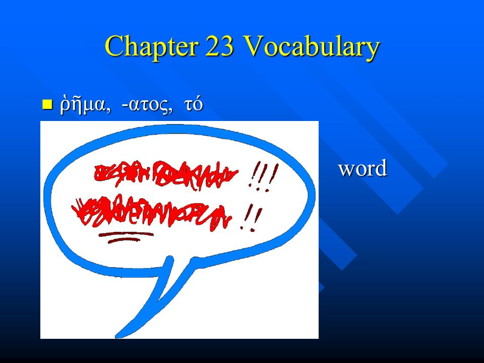 Chapter 23 Vocabulary ῥῆ μα, -ατος, τό ῥῆ μα, -ατος, τό word word