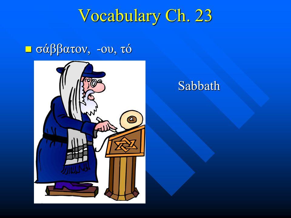 Vocabulary Ch. 23 σάββατον, -ου, τό σάββατον, -ου, τό – Sabbath