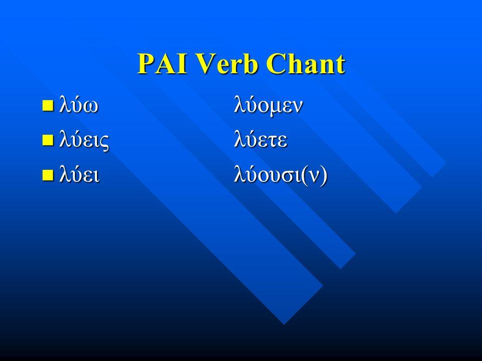 Subjunctive Overview Subjunctive Overview PAS λύω, λύ ῃ ς, λύ ῃ, λύωμεν, λύητε, λύωσι(ν) PAS λύω, λύ ῃ ς, λύ ῃ, λύωμεν, λύητε, λύωσι(ν) PM/P S λύωμαι, - ῃ, ηται, -ωμεθα, -ησθε, -ωνται PM/P S λύωμαι, - ῃ, ηται, -ωμεθα, -ησθε, -ωνται AAS λύσω, λύσ ῃ ς, λύσ ῃ, λύσωμεν, λύσητε, λύσωσι(ν) AAS λύσω, λύσ ῃ ς, λύσ ῃ, λύσωμεν, λύσητε, λύσωσι(ν) AM S λύσωμαι, - ῃ, -ηται, -ωμεθα, -ησθε, -ωνται AM S λύσωμαι, - ῃ, -ηται, -ωμεθα, -ησθε, -ωνται APS λύθω, λύθ ῃ ς, λύθ ῃ, λύθωμεν, λύθητε, λύθωσι(ν) APS λύθω, λύθ ῃ ς, λύθ ῃ, λύθωμεν, λύθητε, λύθωσι(ν)