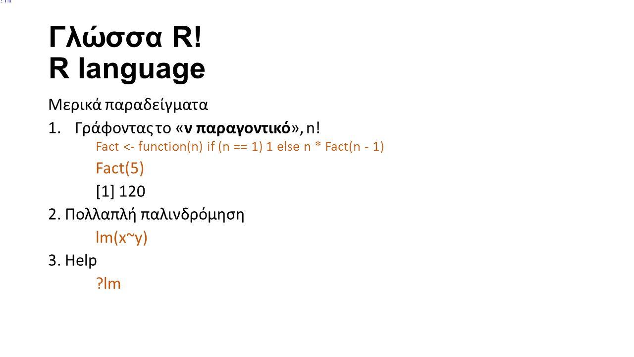 Γλώσσα R. R language Μερικά παραδείγματα 1.Γράφοντας το «ν παραγοντικό», n.