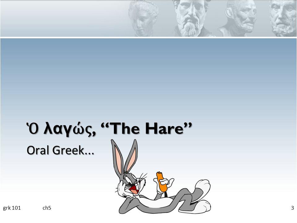 """Ὁ λαγ ώ ς, """"The Hare"""" Oral Greek... grk 101ch53"""