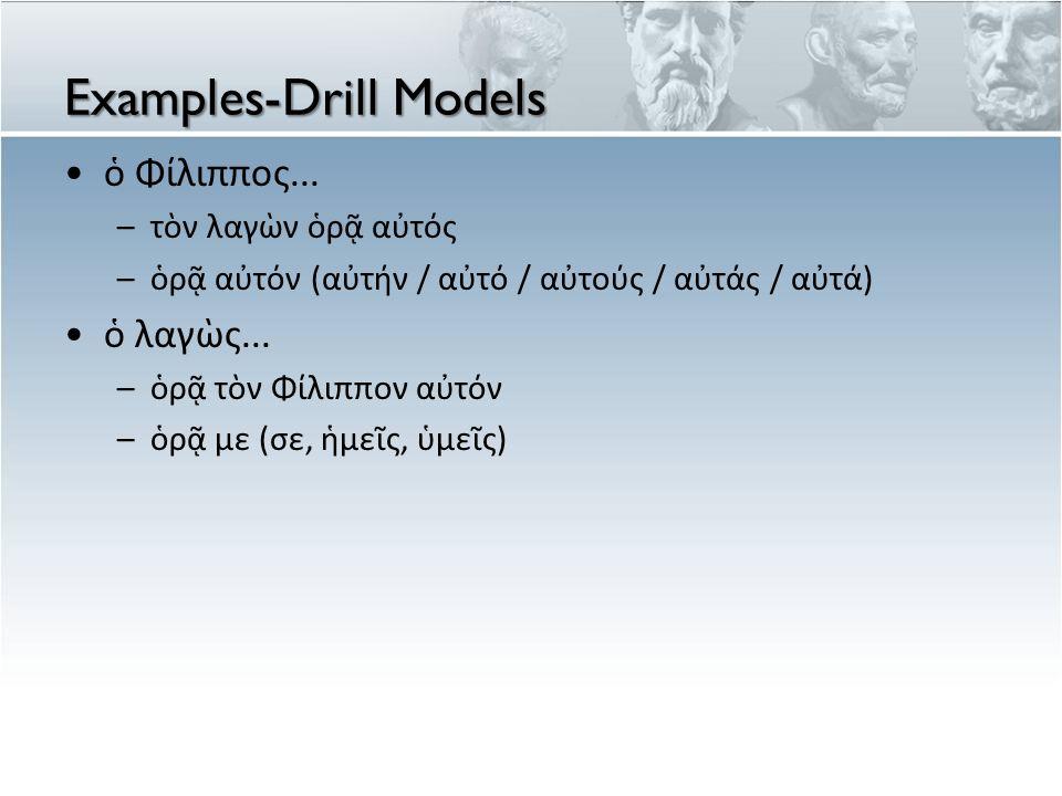 Examples-Drill Models ὁ Φίλιππος...