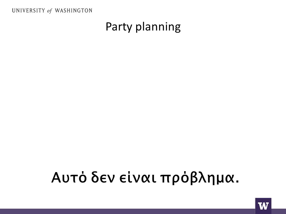 Party planning Αυτό δεν είναι πρόβλημα.
